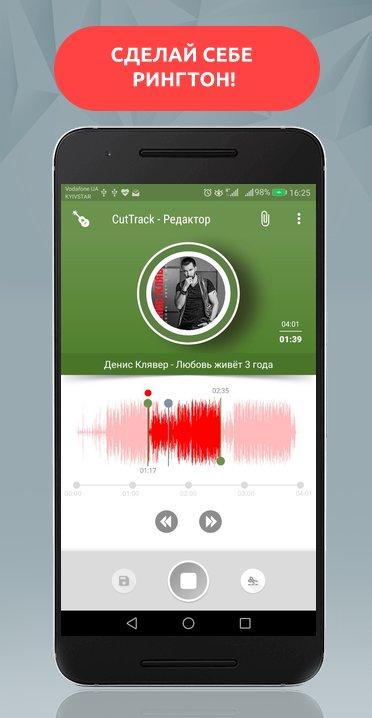 Скачать cut track 2. 0 для android.