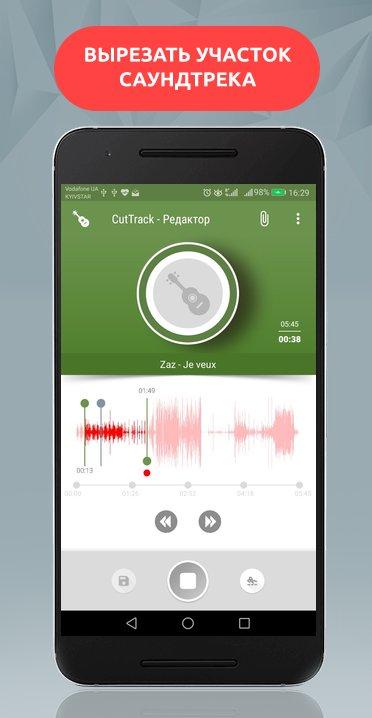 Cuttrack обрезка песен free download of android version | m.