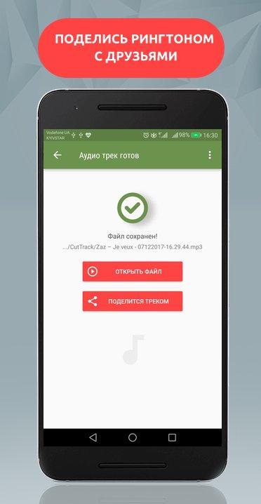 Cuttrack обрезка песен 1. 8 загрузить apk для android aptoide.