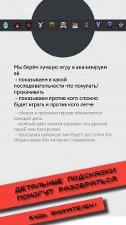 AD 2— About Dota 20.72. Скриншот 8
