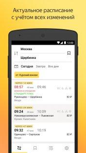 Яндекс электрички андроид приложение для мобильного телефона.