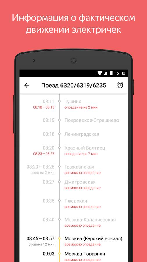 Скачать приложение яндекс расписание электричек скачать сканер штрих кода приложение