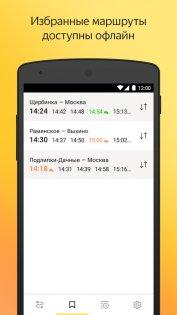Яндекс электрички 3. 33. 3 скачать расписание электричек для андроид.