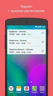 Скачать яндекс электрички 3. 33. 2 для android.