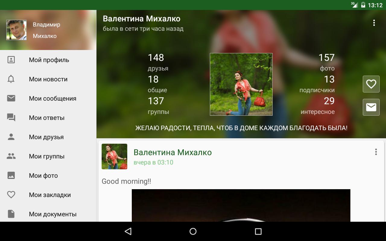 Скачать полиглот вконтакте 4. 19 для android.