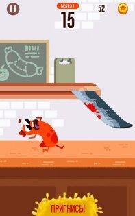 Беги, сосиска, беги! 1.10.3. Скриншот 2