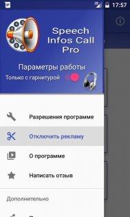 Говорящий Информатор 2.5. Скриншот 1