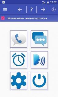 Говорящий Информатор 2.5. Скриншот 2