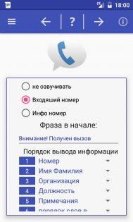 Говорящий Информатор 2.5. Скриншот 3