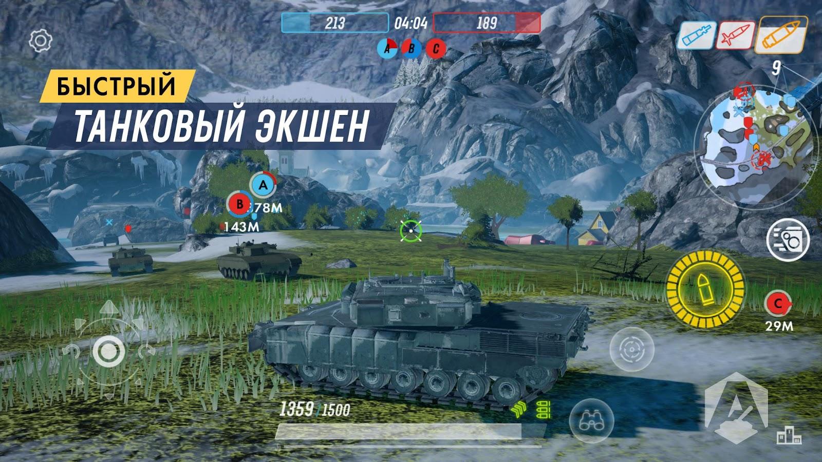 Скачать танки проект армата.