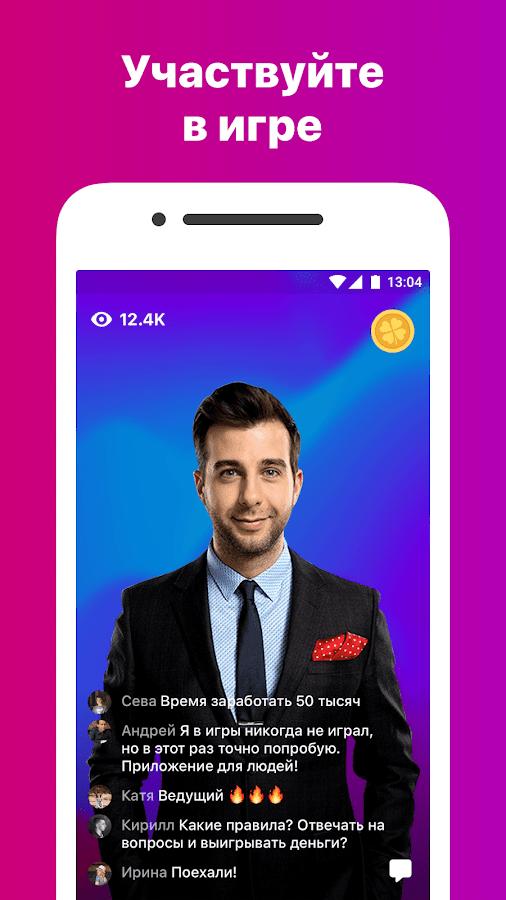 Скачать клевер — игра с призами 3. 0. 8 для android.