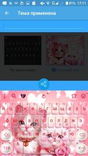 TouchPal 6.7.5.1. Скриншот 6