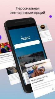 Яндекс Браузер 18.1.2.70. Скриншот 2