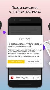 Яндекс Браузер 18.1.2.70. Скриншот 5