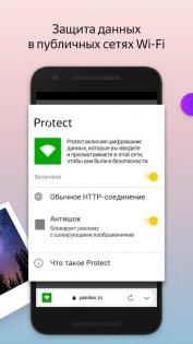 Яндекс Браузер 18.1.2.70. Скриншот 7