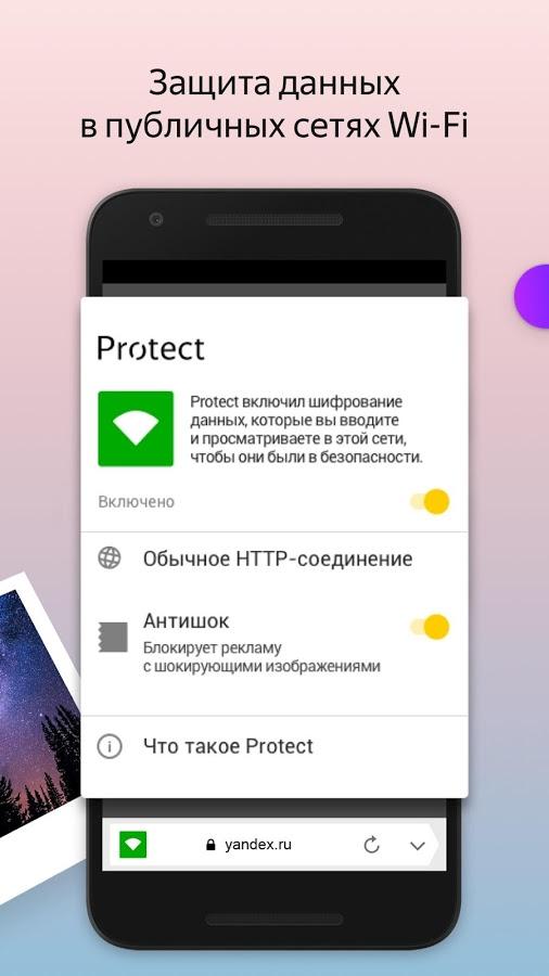 Яндекс. Браузер скачать на андроид | ru-android. Com.