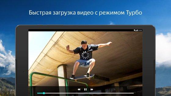 Яндекс Браузер 18.1.2.70. Скриншот 10