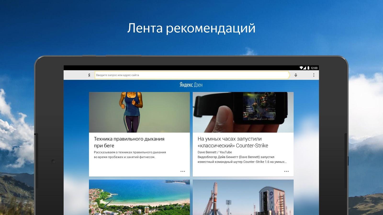 Яндекс. Браузер скачать бесплатно на андроид. Обзор программы.