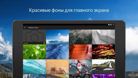 Яндекс Браузер 18.1.2.70. Скриншот 12