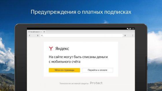 Яндекс Браузер 18.1.2.70. Скриншот 14