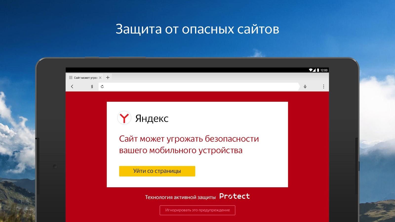 Яндекс. Браузер для android: в нужный момент просто переверни экран.