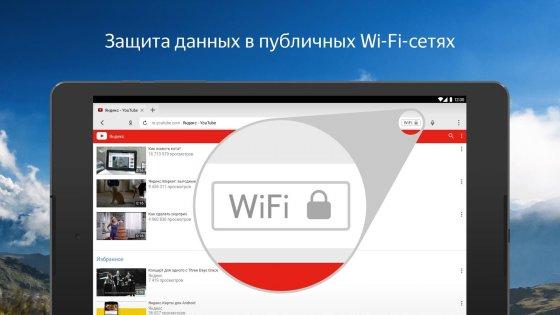 Яндекс Браузер 18.1.2.70. Скриншот 20