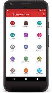 Мобильный электрик 4.1. Скриншот 1