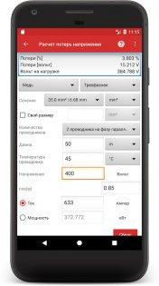 Мобильный электрик 4.1. Скриншот 2