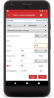 Мобильный электрик 4.0. Скриншот 4