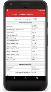 Мобильный электрик 4.1. Скриншот 4