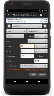 Мобильный электрик 4.1. Скриншот 5