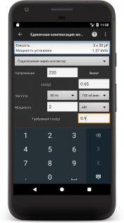 Мобильный электрик 4.1. Скриншот 8