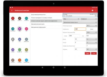 Мобильный электрик 4.0. Скриншот 12