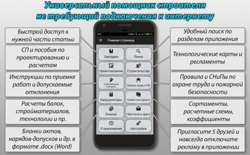 Справочник Инженера Строителя 1.7.1. Скриншот 1