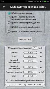 Справочник Инженера Строителя 1.7.1. Скриншот 8