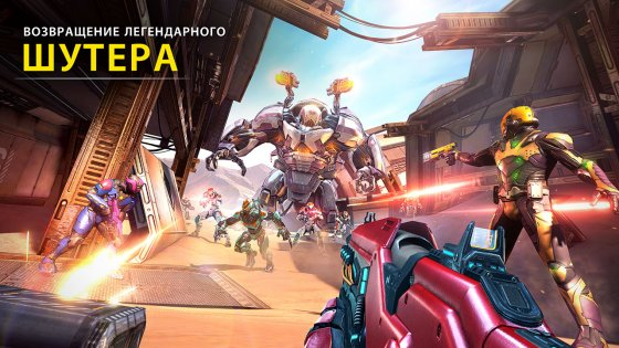 Shadowgun Legends 0.4.3. Скриншот 2