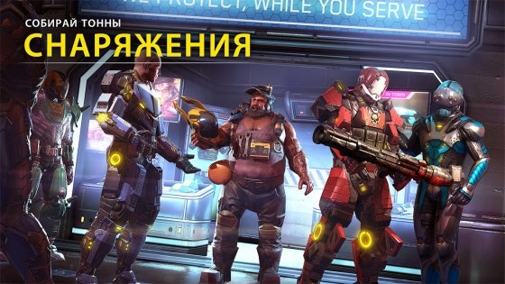 Shadowgun Legends 0.4.3. Скриншот 6