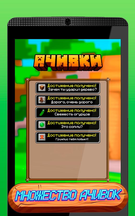 игры кликеры про майнкрафт #8