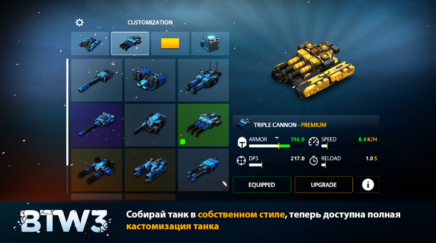 Скачать block tank wars на андроид.