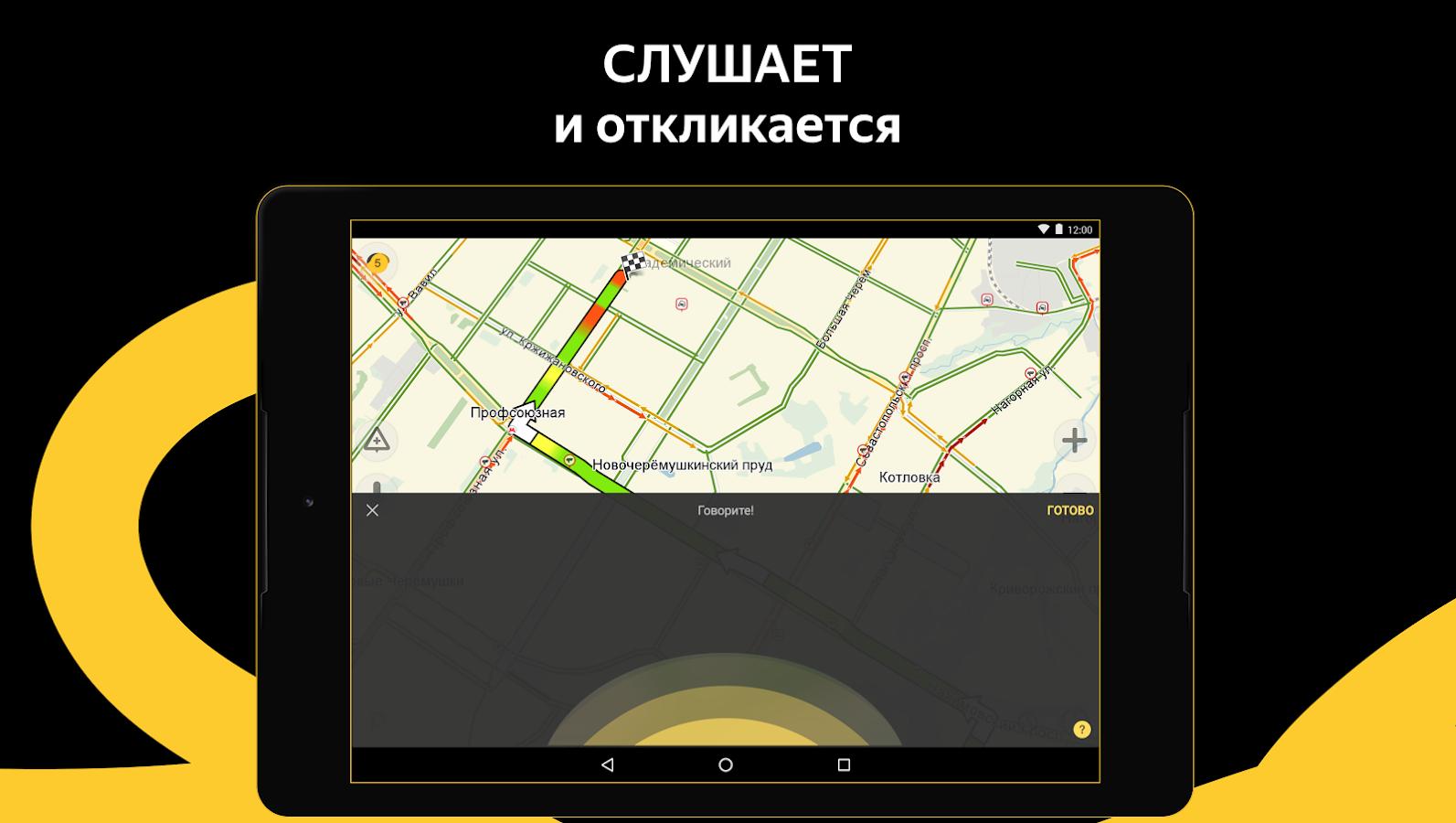 яндекс навигатор 2 95 apk