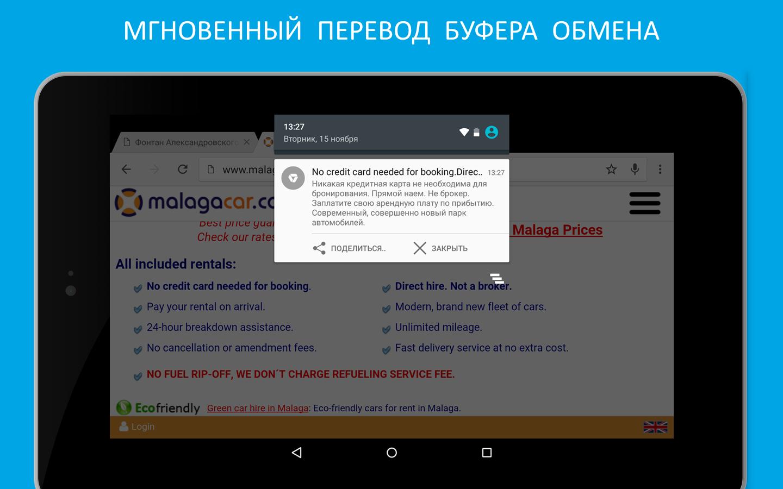 Скачать переводчик голосовой на андроид.