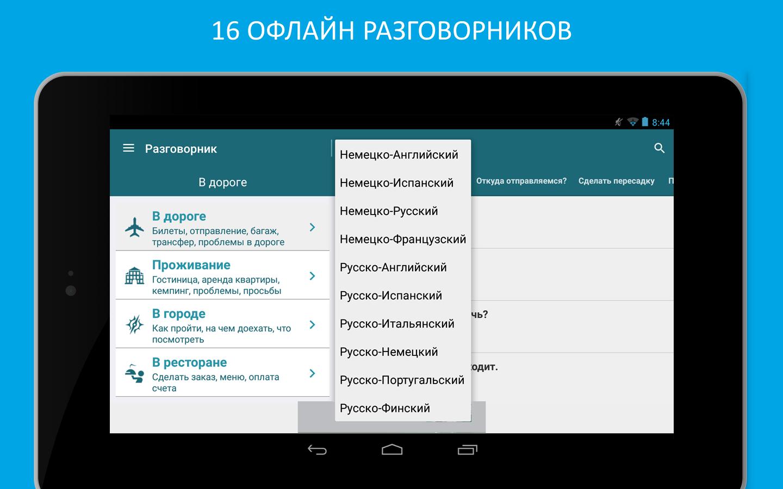 Скачать переводчик translate. Ru 2. 1. 98. 3 для android.
