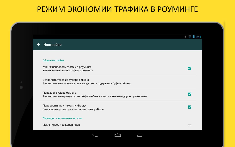 Новый англо-русский переводчик для iphone и ipad работает без.