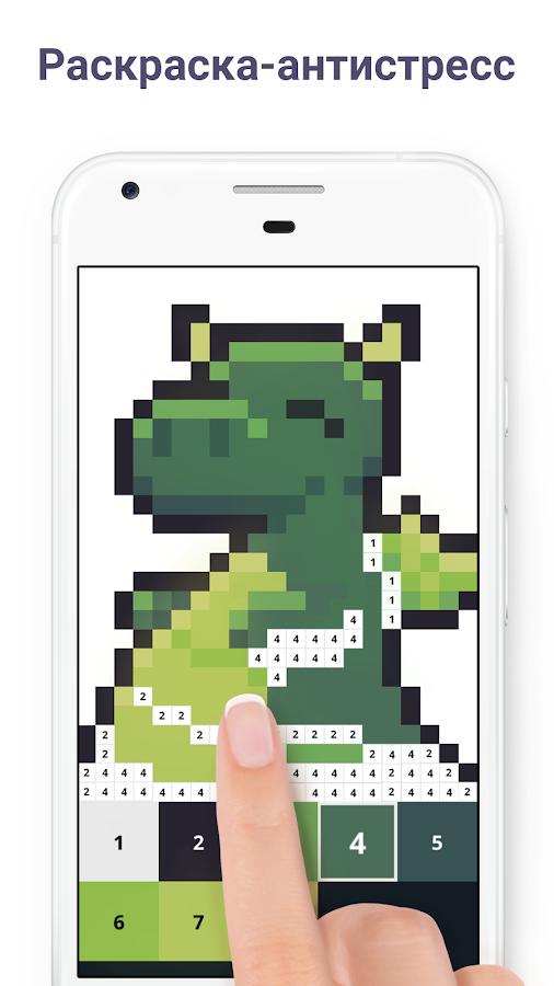 скачать Pixel Art 4 7 для Android