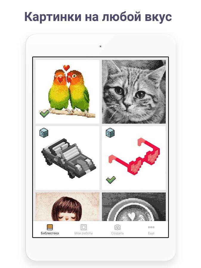 Скачать Pixel Art 6.0.0 для Android