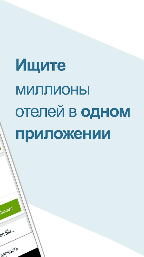 Trivago скачать приложение скачать программу spaces на телефон