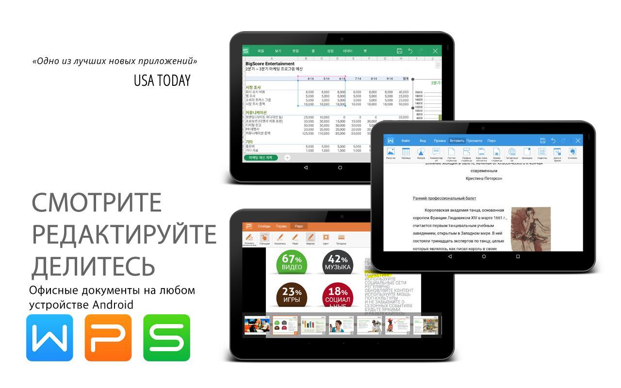 Скачать приложения на андроид офис скачать программы mp250