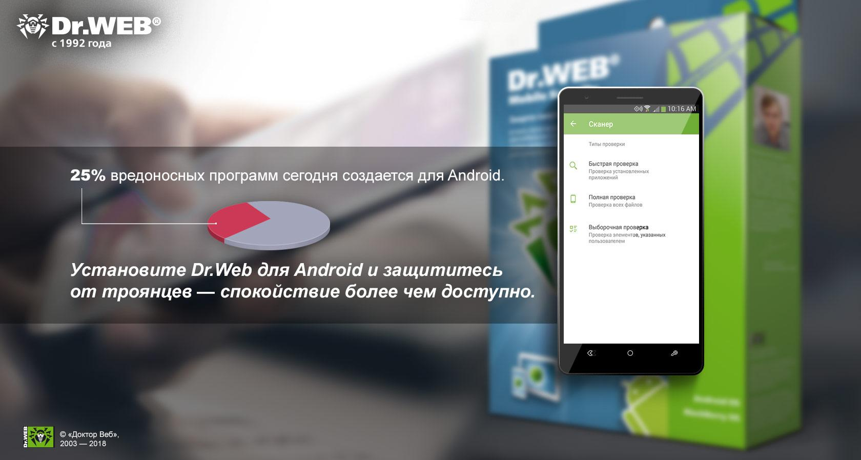 Антивирус dr. Web light » русский андроид маркет программы для.