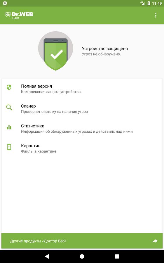 Скачать dr. Web anti-virus pro license 8 8. 00. 07 на андроид (com.