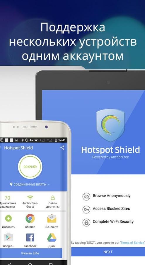 Hotspot shield elite android apk indir